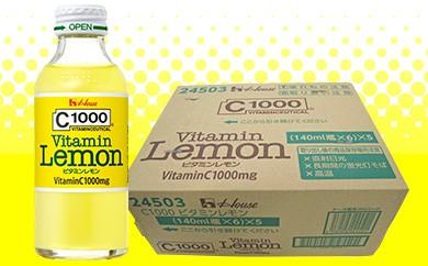 ハウス C1000 ビタミンレモン 140ml瓶 × 1ケース(30本)