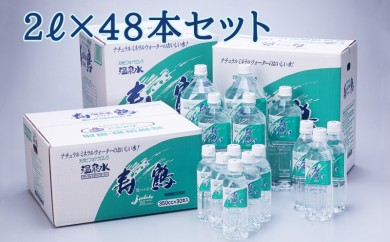 D4-1002/飲む温泉水 寿鶴 2L×48本