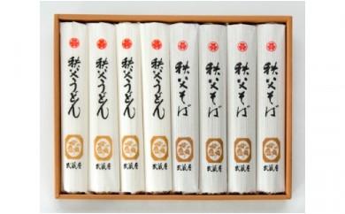 No.106 乾めんセット(つゆなし)