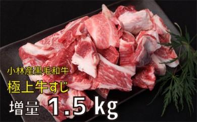 29-1103  【大盛り中】黒毛和牛牛すじ【4000pt】