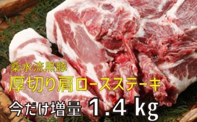 29-1313【今だけ増量!】桑水流黒豚厚切り肩ロースステーキ【8000pt】