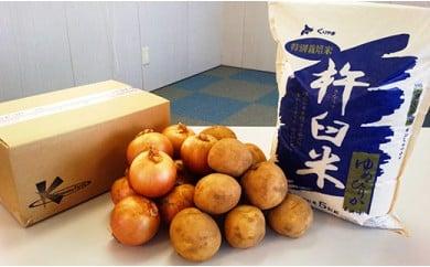 特別栽培「きなうす米」セットI(ふっくりんこ玄米)じゃがいも・玉ねぎセット