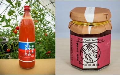 トマトジュース2本とルバーブジャム1本のセット