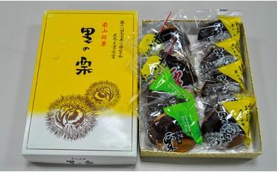 栗山製菓「銘菓詰め合わせ」セット