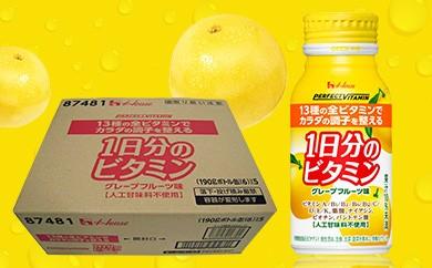 ハウス PV 1日のビタミン グレープフルーツ味 190g×1ケース(30本)