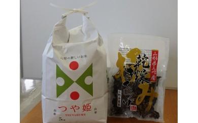 091 【29年産】特別栽培米つや姫5kg+乾燥キクラゲ80gセット