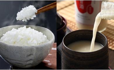 井上農場ゆめぴりか5kgと千代の甘酒(米糀)2本セット