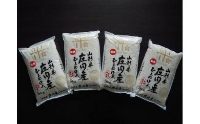 075 【29年産】特別栽培米ひとめぼれ20kg(5kg×4袋)