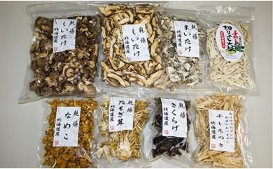 乾燥きのこ類詰め合わせ(北海道産)