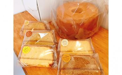 [№5862-0597]Bon appetit ふわ・もち・しっとり 手作りシフォンケーキ [1]