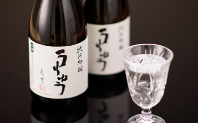 [D-03]うりゅう米ななつぼし・地酒純米吟醸うりゅう豪華セット