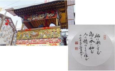 高僧の揮毫色紙プラス祇園祭山鉾搭乗体験C・後祭(7/21~23)、男性のみ搭乗可