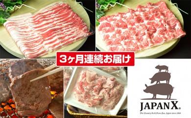 [№5800-0122]【3ヶ月連続】宮城蔵王産JAPAN X&特選厚切牛タンセット1.7kg
