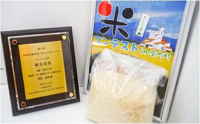 日本一おいしいお米コンテスト優良金賞米1kg