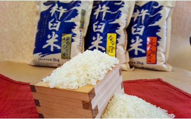 特別栽培「きなうす米」セットA(精米)1kg×2品種