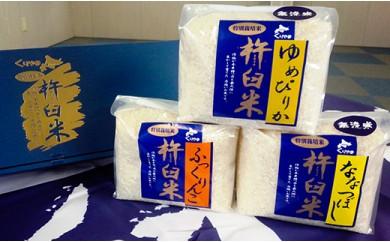 特別栽培「きなうす米」ギフトセットB(玄米)1kg×3品種