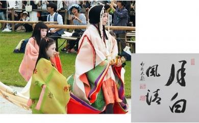 高僧の揮毫色紙プラス葵祭特別観覧
