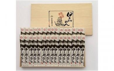 極細和紙巻素麺 木箱30束入