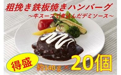 【B040】超特盛 粗挽き鉄板焼きハンバーグ(デミソース)20個