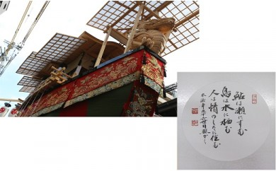 高僧の揮毫色紙プラス祇園祭山鉾搭乗体験D・後祭(7/21~23)、男女とも搭乗可