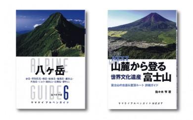 B-33 憧れの八ヶ岳、富士山へ登ろう!ガイドブック2冊セット