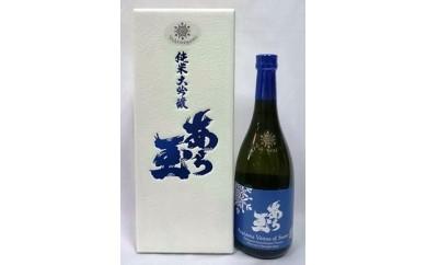 A247 【GI 山形審査会認定酒】雪女神 純米大吟醸 あら玉(720ml)