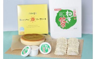 B-11 岩津ねぎ餃子&アイス 朝がくる町のチーズケーキ
