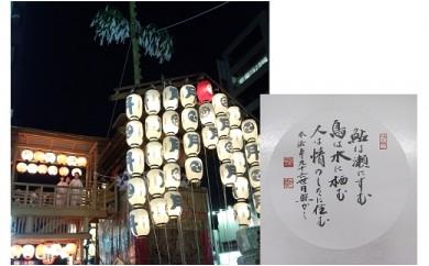 高僧の揮毫色紙プラス祇園祭山鉾搭乗体験B・前祭(7/14~16)、男女とも搭乗可