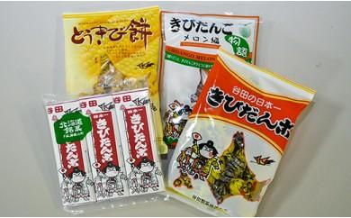 銘菓「谷田の日本一きびだんご」セット