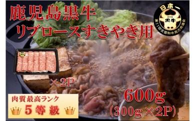 22 鹿児島黒牛すきやき・しゃぶしゃぶセット600g