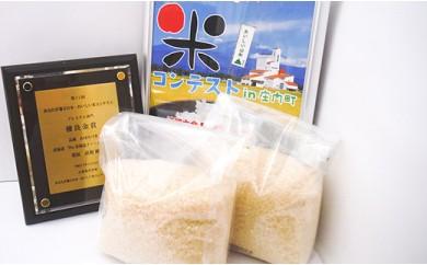 日本一おいしいお米コンテスト優良金賞米1kg×2袋