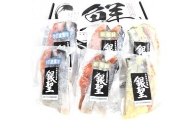22 日高産 銀聖切身パックセット 12,000円