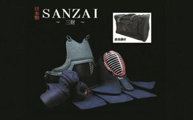 20-2 剣道防具 SANZAI(三財)