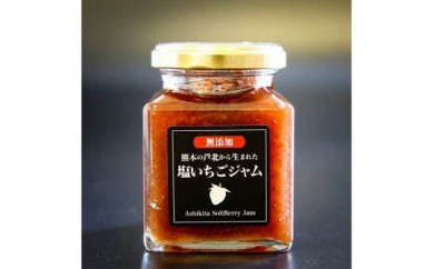 №142-10塩いちごジャムセット(190g×4個)