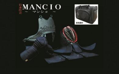 60-1 剣道防具 MANCIO(マンショ)