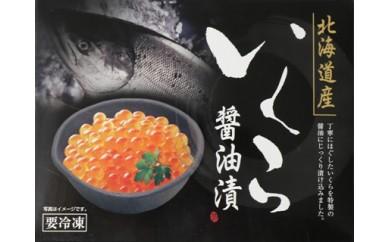 18 北海道産 いくら醤油漬 15,000円