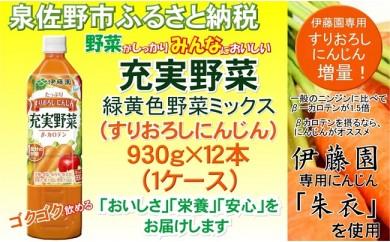 A272 充実野菜緑黄色の野菜ミックスPET930g