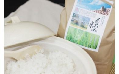 A-13 【H30新米】自然に優しい農法で作ったもろみ米