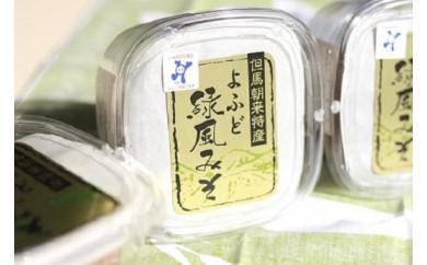 A-35 ほっとする伝統の味【手作りよふど緑風みそ】500g×3