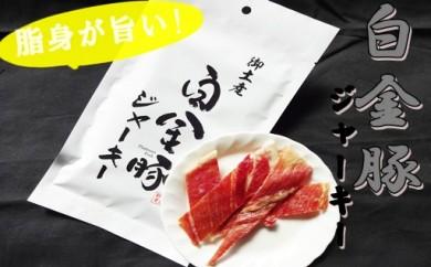 【033】 御土産白金豚ジャーキー
