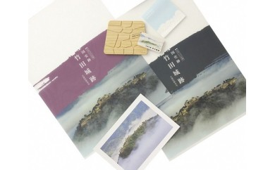A-30 竹田城跡雲海セット