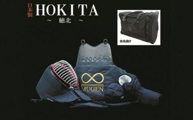 50-1 剣道防具 HOKITA(穂北)