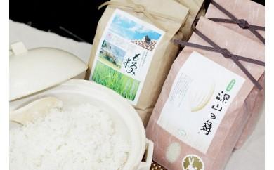 C-13 自然に優しい農法で作ったもろみ米(2kg×3)・深山の舞(2kg×3)