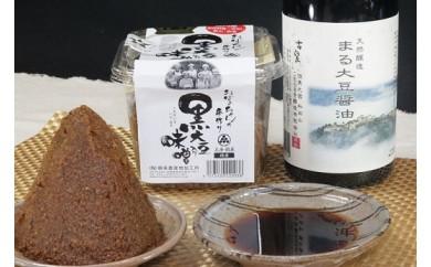 A-27【蔵元直送!】味噌・しょうゆセット