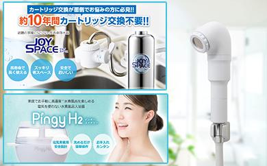 【180001】シャワー浄水器+高濃度水素風呂入浴器+キッチン用浄水器