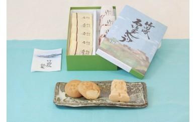 A-39 上道製菓の竹田城銘菓 竹田のよろいセット
