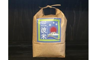 C-50【減農薬】竹田城跡からの朝日を受けて育った三波産コシヒカリ8㎏