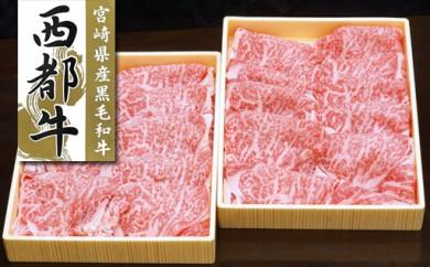 4-2 西都牛 ローススライス すき焼き用 800g
