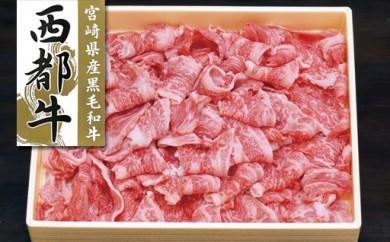 1-5 宮崎県産 西都牛 もも・バラ切落し 400g