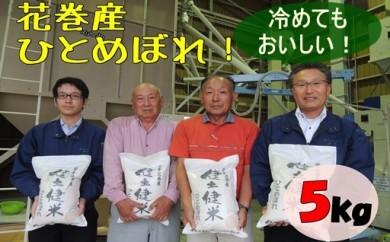 《令和元年産新米》岩手花巻産「健土健米」ひとめぼれ5kg 【051】